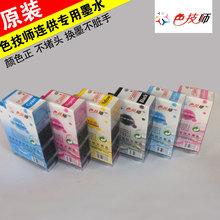 色技师连续供墨系统大墨盒专用连供墨水盒适用爱普生佳能惠普连供