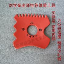 五行五色体雕板保健揉按器材能量板健美五行磁疗体雕刮痧板