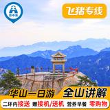 飞猪专线西安旅游华山一日游纯玩跟团游全山讲解含华山门票索道