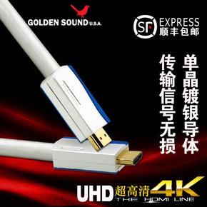美國golden sound/高登尚HD-ZIS單晶鍍銀高級HDMI線2.0版4K高清線