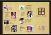 DM单智能安防监控护肤品化妆品美容产品宣传彩页折页传单设计印刷