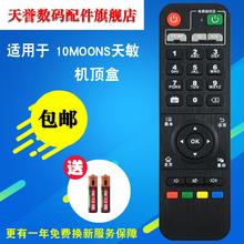 原装品质天敏网络电视机顶盒 D6+ D8四核 TM5 D5 T6 D9I遥控器板