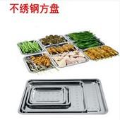 不锈钢加厚食物盘 小方盘 食物碟 野炊烧烤用品 户外烧烤工具