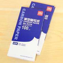 得力办公9370复写纸 蓝色复写纸 48开印蓝纸100张/盒 复印蓝纸