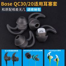 博士BOSE QC30入耳式耳機套無線運動硅膠耳塞套QC20鯊魚鰭耳套IE2