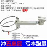 鸭嘴支架/监控一体化鸭嘴抱柱支架 万用抱箍支架 摄像机立杆支架