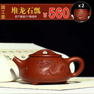 翰墨丹青宜兴紫砂壶名家 全手工堆龙 大红袍/朱泥景舟石瓢套壶