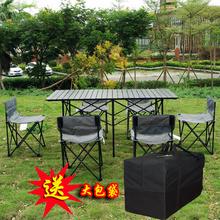 户外折叠桌椅套装车载便携式烧烤自驾游沙滩庭院露营野餐桌椅组合