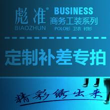 定制订做刺绣Logo一件 包邮 邮费链接 彪准服饰商务工作服工装 POLO衫