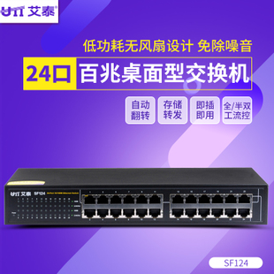 24口企业网络交换机100M百兆交换机 可上机架 UTT艾泰SF124