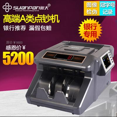 新大点钞机验钞机