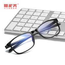 防辐射眼镜男女大框防蓝光电脑护目镜手机游戏抗疲劳无度数平光镜