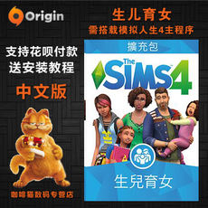 Origin pc Genuine Sims 4 Parenting The Sims4 Parenthood Package