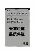 梓晨 奥克斯M910+ 910A 奥克斯 M910+手机电板 BA-029电池+座充