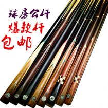 Billiard Room Male pole black 88 size head pass rod single-section Chinese Snooker nine ball table Club 9 10
