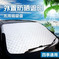 Car snow cover front gear magnetic windshield front windshield antifreeze cover winter car outside frost snow shade