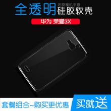 华为荣耀3X水晶全包防摔后盖套透明壳手机专用高清保护硅胶壳男女