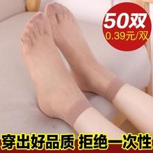 免邮 春夏季短丝袜女超薄透明防勾丝黑肤肉色水晶丝袜对对袜 50双装