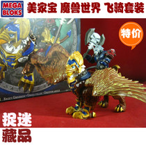 Mega Bloks 美家宝 WOW 魔兽世界 91021 狮鹫+狼人套装 正品全新