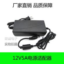 联想三星12V5A电源LED液晶显示器适配器 12V3A 12V4A 5a监控电源