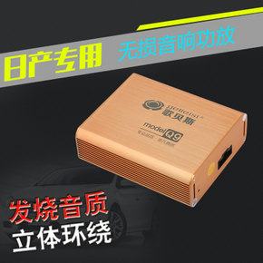 歌贝斯dsp无损汽车功放汽车音质提升器音改大师数字音频处理器