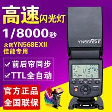 永诺YN568EXII单反相机佳能高速同步TTL全自动外置机顶热靴闪光灯