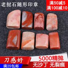 老挝石随形章练习章料印石章料篆刻石料姓名书画印章越南石寿山石