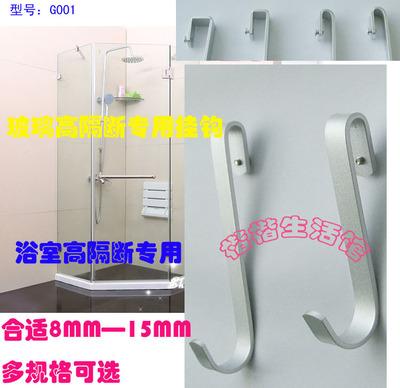 浴室卫浴间8mm/10mm玻璃淋浴房隔断太空铝无痕免钉毛巾挂钩可定做