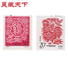昊藏天下二轮生肖邮票  1993-1《癸酉年》鸡套票 F
