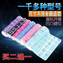 联想华硕hp宏基戴尔笔记本键盘膜14寸15.6电脑保护贴膜防尘罩垫套