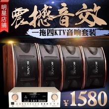 索愛 SA-8115家用ktv音響套裝卡拉OK一拖四專業會議舞蹈室音箱K歌