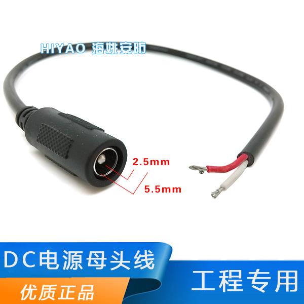 优质 DC母头转换线 5.5*2.5mm 公母头插头接头线12V电源线延长线