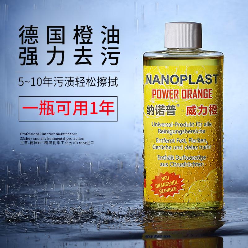 橙油清洁剂