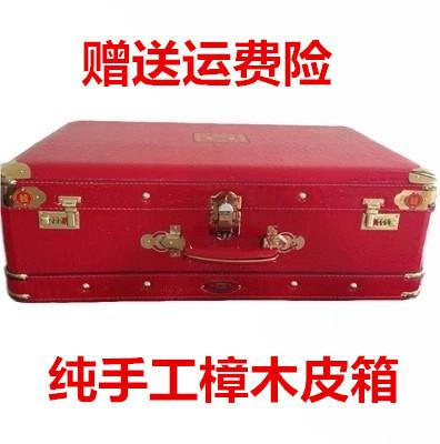结婚皮箱陪嫁箱结婚箱子嫁妆箱婚嫁箱红皮箱子新娘婚庆樟木皮箱