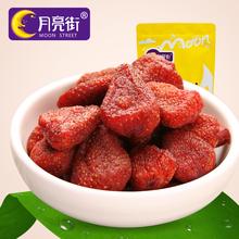月亮街草莓干110g蜜饯果脯水果干特产小吃休闲零食
