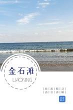 辽宁 金石滩 景区智能语音讲解