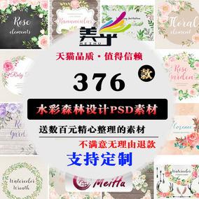 大合集唯美森系手绘水彩花朵婚礼邀请卡片PSD+PNG免扣设计素材