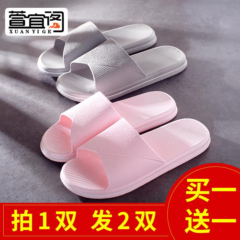 【买1送1】浴室拖鞋女夏天居家室内防滑情侣洗澡软底凉拖鞋男夏季