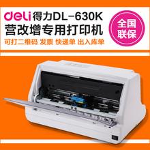 得力針式打印機DL-630K快遞單出庫單打印機連打平推式發票打印機