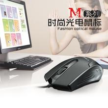 力美316  有线鼠标USB 笔记本 PS2圆口 光电  办公家用游戏