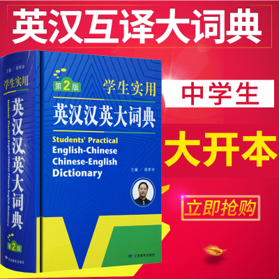 正版初中高中小学生实用英汉汉英大词典 英语字典中英文辞典工具书 新英汉双解词典 大学牛津初阶中阶高阶英译汉译英