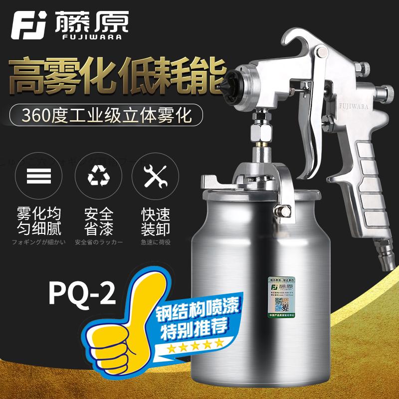 pq2油漆喷枪