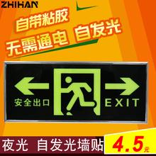 夜光安全出口指示牌消防标志灯应急灯自发光墙贴方向标示牌