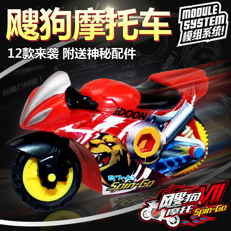 genuine new love mobile search dog dog motorcycle toy model mini 7 generation S