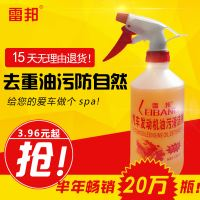 Leibang head water car engine compartment external cleaning agent heavy oil powerful decontamination cleaning harness protection agent
