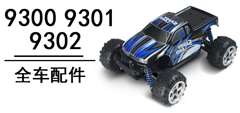 1: 18 four-wheel drive off-road high-speed remote control car adult toy car 9300