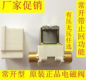 常开电磁阀 水阀气阀 4分 DC12V9V24V 纯铜线圈 有压无压品质保证