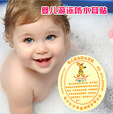 Kangaroo baby baby swimming baby shower waterproof ear stickers / ear stickers newborn ear waterproof 100 tablets