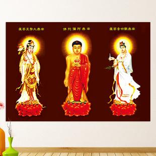 西方三圣阿弥陀佛大势至菩萨海报卷轴画像弥陀三尊佛教海报定制29