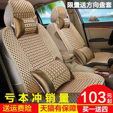 冰丝汽车座套专用于新RAV4阳光锋范杰德缤智四季通用全包围坐垫套